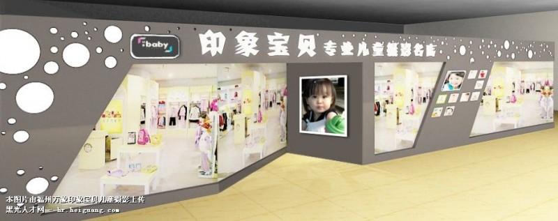 福州福州万象印象宝贝儿童摄影招聘儿童数码/美工