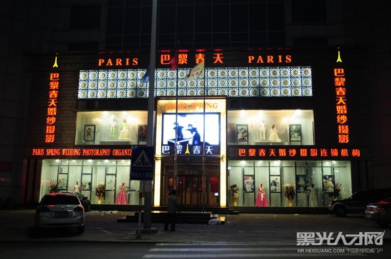 济宁巴黎春天婚纱摄影有限公司招聘财务/收银