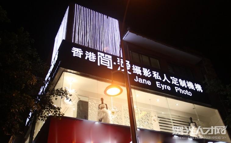 成都香港简爱婚纱摄影邛崃店招聘调色师