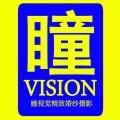 北京瞳视觉摄影