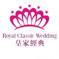 深圳市皇家經典婚紗攝影