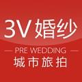 深圳3V婚紗攝影工作室