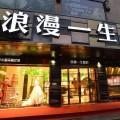 北京浪漫一生