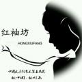 杭州红袖坊千赢国际娱乐