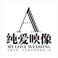 深圳纯爱映像婚纱摄影有限公司