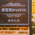 深圳爱范范IFANFAN摄影机构