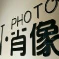 广州笨牛艺术摄影工作室